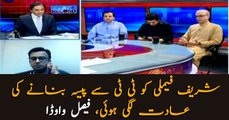 Sharif family have become used to of making money from TT: Faisal Vawda