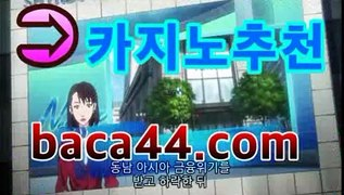 【카지노추천】 ฅ •ﻌ• ฅ 【baca44 com】 신
