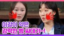 잠버릇 극약처방은 뺨싸대기?! 박경혜 X 이혜정 뺨맞고 이갈이 고친 사연ㅋㅋㅋ | #깜찍한혼종_인생술집 | #Diggle