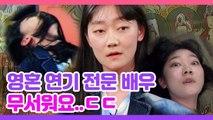 빙의연기 전문 박경혜, 연기 맞아요?ㅠㅠ 좀비 그 자체ㅎㄷㄷ | #깜찍한혼종_인생술집 | #Diggle