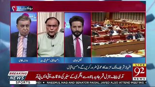 What Is The Fault Of The Chairman And Why Is He Being Removed - Faisal Abbasi To Ahsan Iqbal