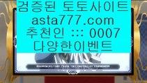 하이클래스카지노  ㉩   리잘파크 토토      asta99.com  ☆ 코드>>0007 ☆ - 리잘파크토토   ㉩  하이클래스카지노