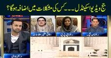 11th Hour   Waseem Badami   ARYNews   15th July 2019