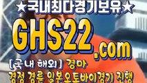 안전한경마사이트 ▒ (GHS 22. 시오엠) ୧ 국내경마