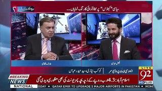 Arif Nizami Nawaz Sharif Ki Ek Hobby Batate Huye