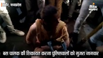 भाजपा नेता की बस ने दंपती को टक्कर मारी, पुलिस ने बस रोकने के बजाय उन्हीं को पीटा