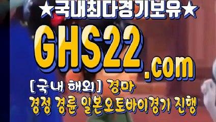 서울경마사이트 ✧ GHS22 쩜 컴 ✧ 경마총판