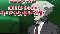 오카다카지노☆☆☆모바일바카라주소√midas9.com√√모바일카지노주소√√√온라인카지노주소√√☆☆☆오카다카지노