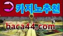 【baca44.com】\\실시간카지노 -(@buruturs10) | TwitterⓂ바카라사이트추천- ( gca16.com★☆★銅) -바카라사이트추천 인터넷바카라사이트 온라인바카라사이트추천 온라인카지노사이트추천 인터넷카지노사이트추천https://www.cod-agent.comⓂ【baca44.com】\\실시간카지노