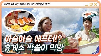 (5회) 애프터도 순탄치 않다! 성훈X재연의 아슬아슬 휴게소 먹방 데이트 #내형제의연인들
