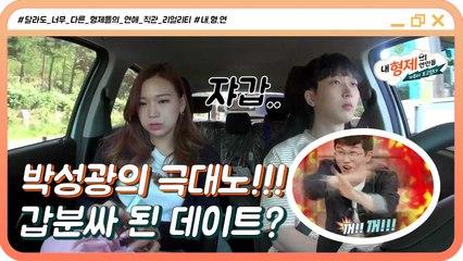 (5회) 박성광의 극대노!?! 5500원과 맞바꾼 성훈의 자존심!? #내형제의연인들