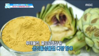 [LIVING] What is the identity of a mysterious comprehensive antidote vegetable?,기분 좋은 날20190716