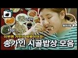 이제까지 없었던 음청난(?) 송블리의 시골밥상 먹방 모음 [직박구리_030] #잼스터