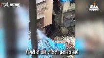 डोंगरी में चार मंजिला इमारत गिरी, 40 लोगों के फंसे होने की आशंका