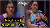 Ratris Khel Chale 2 Episode Update  सरिताच्या बाळाचा अंत  Zee Marathi