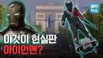 [엠빅뉴스] 프랑스 군 열병식에 등장한 '날아다니는 군인'.. 흡사 아이언맨?