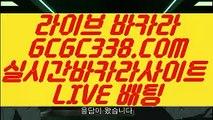 【바카라추천】【인터넷카지노게임】 【 GCGC338.COM 】실시간바카라 마이다스카지노✅ 정품생중계카지노✅【인터넷카지노게임】【바카라추천】