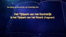 Uitspraken van Christus 'Het Tijdperk van het Koninkrijk is het Tijdperk van het Woord' (Fragment I)