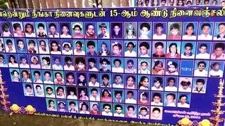 கும்பகோணம் தீ விபத்து: 15வது ஆண்டு நினைவு தினம் அனுசரிப்பு-வீடியோ