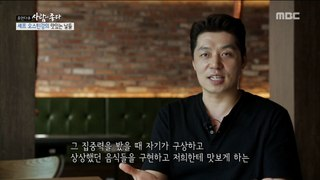 [PEOPLE] Chef Becomes Superman When Cooking, 휴먼다큐 사람이좋다  20190716