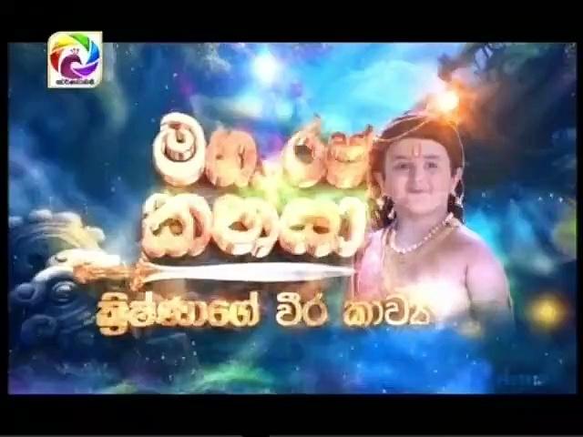 Maharja Kansa (331) -16-07-2019 Thumbnail