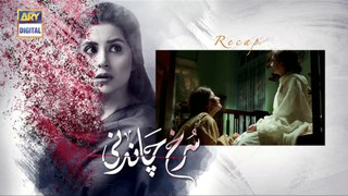 Surkh Chandni | Episode 11 | 16th July 2019