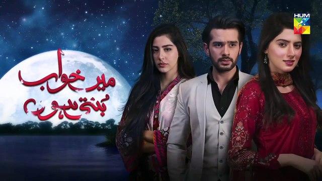 Main Khwab Bunti Hon Epi 7 HUM TV Drama 16 July 2019
