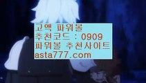 파워볼사이트대여✨파워볼일일분석✨파워볼실전분석✨파워볼강의✨추천코드 0909✨asta88.com파워볼사이트대여