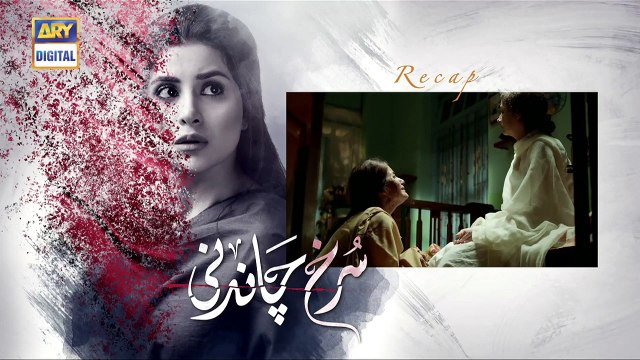 Surkh Chandni _ Epi 11 _ 16th July 2019 _ ARY Digital Drama