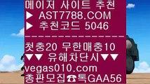 라이브배팅 사이트 ()(); 안전사이트 주소 공유 ㉠  ☎  AST7788.COM ▶ 추천코드 5046◀  카톡GAA56 ◀  총판 모집중 ☎☎ ㉠ 토토 사이트 ㉠ 미니게임 사이트 ㉠ 안전한 사설사이트 ㉠ 실시간배팅 ()(); 라이브배팅 사이트