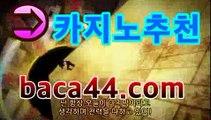 온라인바카라\→公【baca44.com 】←실시간카지노)https://fi.pinterest.com/pin/850476710861356138/Ⓜ바카라사이트추천- ( gca16.com★☆★銅) -바카라사이트추천 인터넷바카라사이트 온라인바카라사이트추천 온라인카지노사이트추천 인터넷카지노사이트추천https://www.cod-agent.comⓂ온라인바카라\→公【baca44.com 】←실시간카지노)https://fi.pinterest.com/pin/850476710