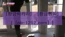 pb-1212.com☏아낌없는서비스/노하우/시스템베팅/생박군단//pb-1212.com/필리핀오리엔탈/피앤에스컴파니/픽업앤샌딩/장줄베팅법/장줄그림장/찬스베팅/매일매일카지노/☏pb-1212.com