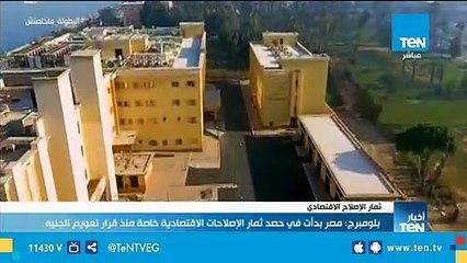 """البنك الدولي يصدر تقريرا عن الاقتصاد المصري بعنوان """"من التعويم للازدهار"""""""