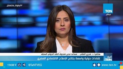 """مساعد مدير صندوق النقد الدولي السابق: """"30 يونيو"""" أهم نقطة في طريق الإصلاح الاقتصادي المصري"""