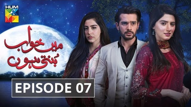 Main Khwab Bunti Hon Episode 7 HUM TV Drama 15 July 2019
