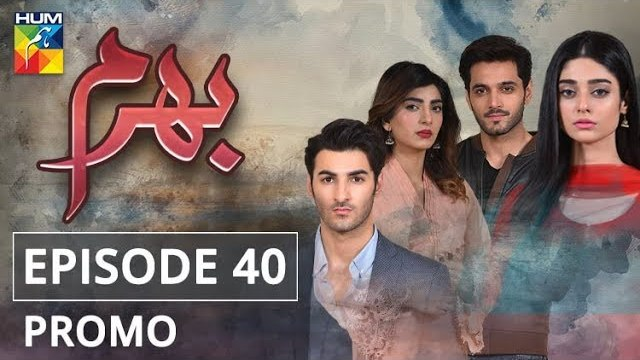 Bharam Episode 40 Promo HUM TV Drama