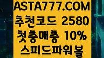 【파워볼노하우】【1위파워볼사이트】불법파워볼⊣✅【 ASTA777.COM  추천코드 2580  】✅⊢모바일파워볼【1위파워볼사이트】【파워볼노하우】
