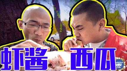 【户外美食】徒弟做出一道虾酱西瓜,味道堪称一绝,看着就够重口味!#农村美食