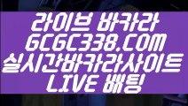 【라이브마이다스카지노】【카지노포커】 【 GCGC338.COM 】필리핀COD카지노✅배팅 실제동영상   【카지노포커】【라이브마이다스카지노】