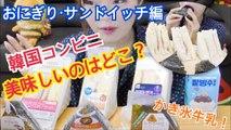 【Triangle Kimbob, Sandwich】 Korean CVS comparison  Comparison Mukbang 2019 (CU, Seven Eleven, GS25)
