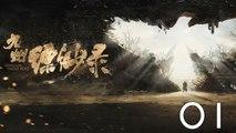 【超清】《九州飘渺录》第01集 刘昊然/宋祖儿/陈若轩/张志坚/李光洁/许晴/江疏影/王鸥