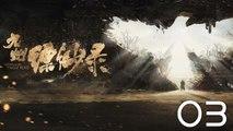 【超清】《九州飘渺录》第03集 刘昊然/宋祖儿/陈若轩/张志坚/李光洁/许晴/江疏影/王鸥