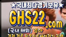 온라인경마사이트추천 ˂̵ (GHS 22. 시오엠) ˂̵ 인터넷경륜사이트