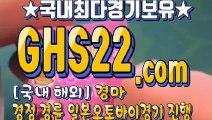 국내경마사이트 ༼ (GHS22 . COM) ༼ 서울경마