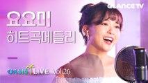 """요요미ㅣ오아시스 LIVE l """"마! 이게 K트롯이다"""" 목소리 대박! 生라이브! 히트곡 메들리♬"""