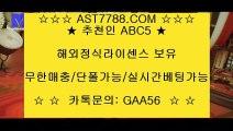 해외토토사이트 ◕ܫ◕ast7788.com◕ܫ◕ 추천인 abc5◕ܫ◕ 해외운영 사이트◕ܫ◕ ast7788.com◕ܫ◕추천인◕ܫ◕abc5◕ܫ◕메이저공원 추천◕ܫ◕ast7788.com◕ܫ◕추천인◕ܫ◕abc5◕ܫ◕ 해외안전공원 ◕ܫ◕ast7788.com◕ܫ◕ 추천인 abc5 ◕ܫ◕해외안전놀이터◕ܫ◕ast7788.com◕ܫ◕추천인◕ܫ◕abc5 ◕ܫ◕해외베팅사이트 주소◕ܫ◕ast7788.com◕ܫ◕추천인◕