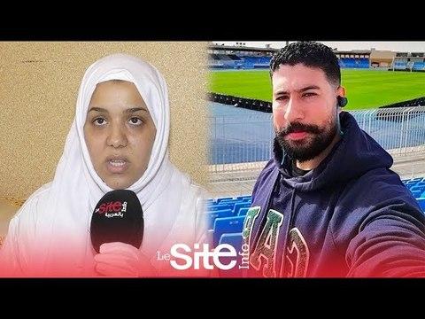 زوجة المدرب المغربي في السعودية: خشا ليه موس فقلبو وبقا كيضرب فيه وقالو ليا كانو كيغيرو منو