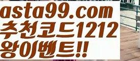 【키노사다리밸런스작업】†【 asta99.com】 ᗔ【추천코드1212】ᗕ༼·͡ᴥ·༽♀️키노사다리밸런스작업【asta99.com 추천인1212】키노사다리밸런스작업✅파워볼 ᙠ 파워볼예측ᙠ  파워볼사다리 ❎ 파워볼필승법✅ 동행복권파워볼❇ 파워볼예측프로그램✅ 파워볼알고리즘ᙠ  파워볼대여 ᙠ 파워볼하는법 ✳파워볼구간♀️【키노사다리밸런스작업】†【 asta99.com】 ᗔ【추천코드1212】ᗕ༼·͡ᴥ·༽