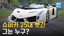 [엠빅뉴스] 경매에 나온 초호화 슈퍼카 25대, 도대체 누구 것이길래?