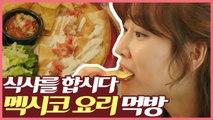 [#먹고보자] 윤두준 X 서현진, 멕시코 먹방도 달달하다 ♥   #식샤를합시다2   #Diggle
